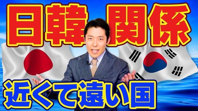 オリエンタルラジオ 中田敦彦 YouTube 日韓関係 動画 炎上に関連した画像-01