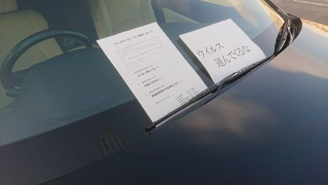 札幌ナンバー 運転手 自粛警察 車 嫌がらせに関連した画像-02