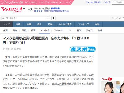 家電量販店 ヨドバシカメラ マスク必須 中学生 3枚990円 親 警察に関連した画像-02