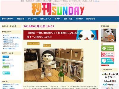 ロボット 酒 韓国 一人暮らし ソウル 博物館に関連した画像-02