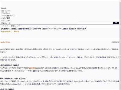 SMAP 解散 木村拓哉 キムタク 工藤静香 メンバー 修復不可能 ブチギレ 週刊文春に関連した画像-02
