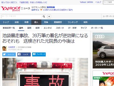 飯塚幸三 上級国民 実刑 裁判 刑務所に関連した画像-02