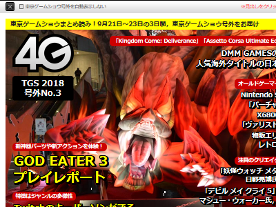 東京ゲームショウ2018 来場者数 過去最高 TGSに関連した画像-02
