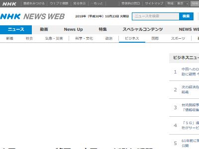 日本 中国 援助 ODAに関連した画像-02