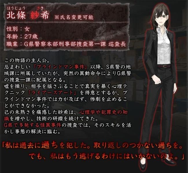 都市伝説 ホラーゲーム 真流行り神2 予約開始 公式サイト スクリーンショット 日本一ソフトウェア 新川宗平に関連した画像-04