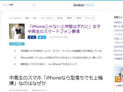 iPhone 女子高生 中高生 スマホ 携帯 Androidに関連した画像-02