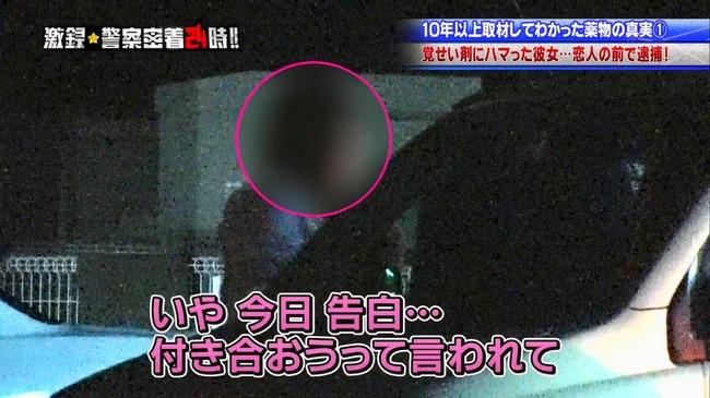 カップル 警察24時 覚せい剤 逮捕 告白に関連した画像-03