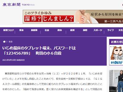 町田市 小学校 タブレット いじめ自殺 パスワード ITリテラシーに関連した画像-02