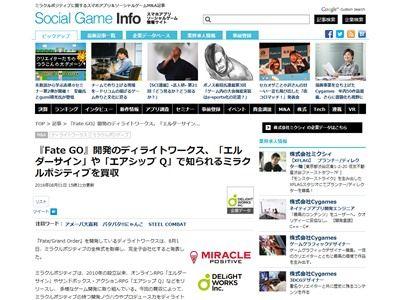 FGO Fate ディライトワークス エルダーサイン エアシップQ ミラクルポジティブ に関連した画像-02