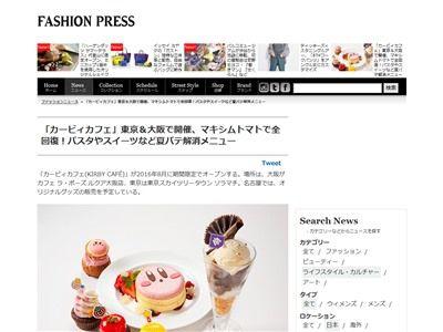 カービィカフェ 東京 大阪 パンケーキに関連した画像-02