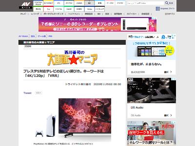PS5 テレビ 買い換え オススメに関連した画像-02