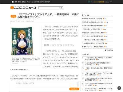 ラブライブ! 小泉花陽 米 コシヒカリ はなよ プレミアム米 ラブライバー 一般発売 アニメに関連した画像-02