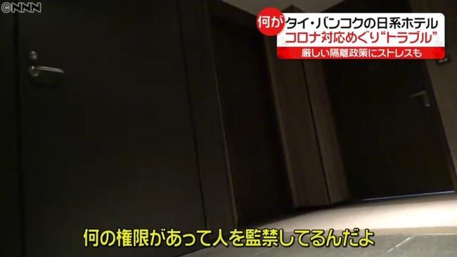 【ドン引き】日本人さん、この時期に海外に行っておきながらコロナ対応に文句を言い始めてしまう・・・