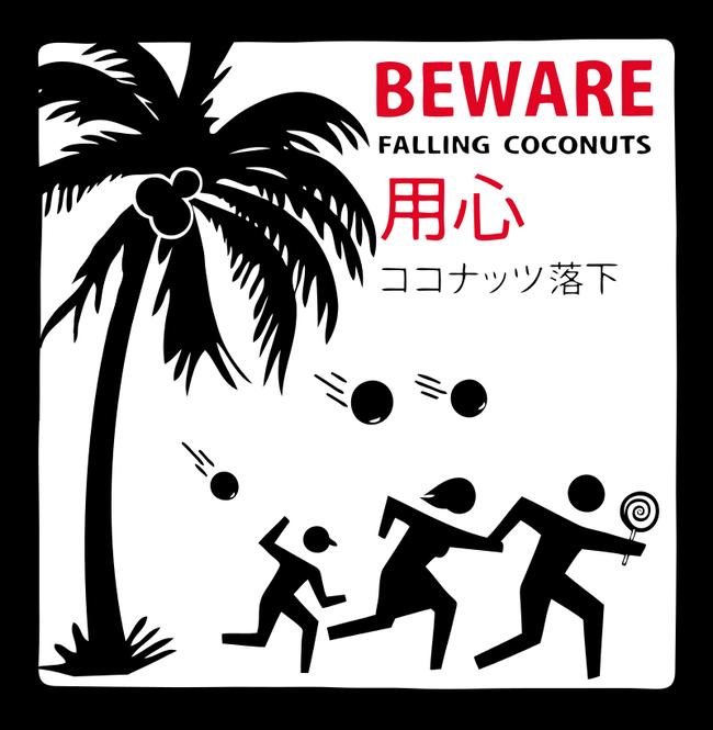 サメ ココナッツ 死者数 凶暴に関連した画像-02