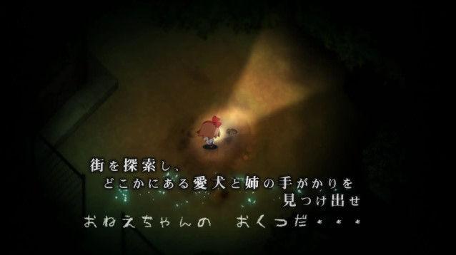 夜廻 ホラー 少女 夜 日本一ソフトウェアに関連した画像-11