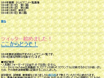 2018年春アニメ 春アニメ うずらインフォ 一覧画像 画像一覧に関連した画像-02