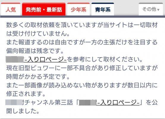 違法漫画サイト 管理人 NHK 苦言 偏向報道に関連した画像-02