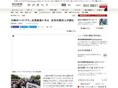 川崎 ヘイトデモ 中止に関連した画像-02