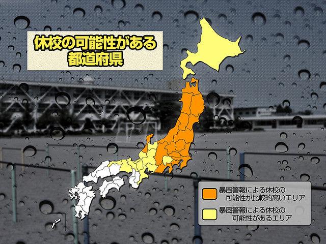 台風 21号 休校 学校 暴風警報 都道府県に関連した画像-03