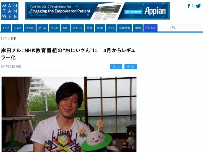 岸田メル NHK 教育番組 レギュラーに関連した画像-02