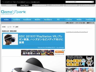 PSVR プレイステーションVR GDC2016に関連した画像-02