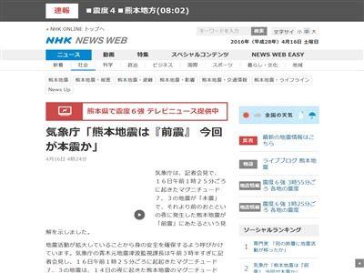 九州 熊本 地震 本震 余震 気象庁に関連した画像-02