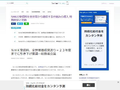 NHK受信料ネット配信徴収見送りに関連した画像-02