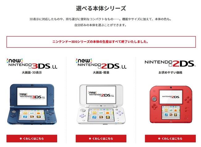 3DS 生産終了 終わるに関連した画像-03