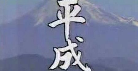【えぇ・・・】政府「あ!やっべ!5月1日に新元号にしたら平成と被っちゃうじゃん!やっぱ5月2日からにずらすはwwwww」←「え?」