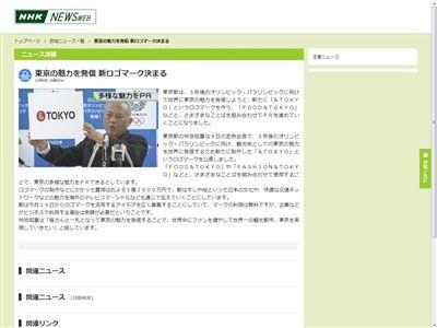 東京オリンピック エンブレム ロゴ &TOKYOに関連した画像-02