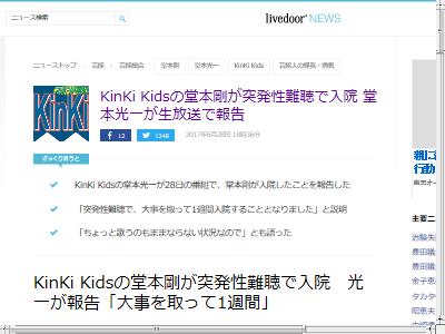 キンキキッズ 堂本剛 入院 突発性難聴に関連した画像-02