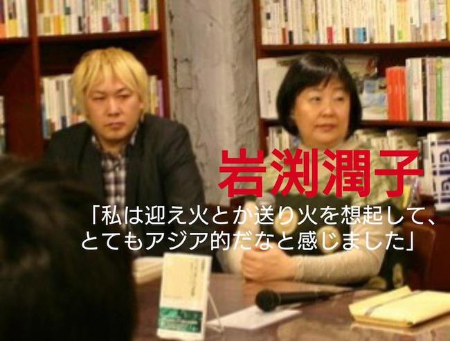 青山学院大学 客員教授 岩渕潤子 フェミニスト 左派 奇形 知的障害者 差別に関連した画像-02