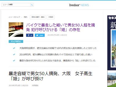 警察 暴走 女子高生 姫に関連した画像-02