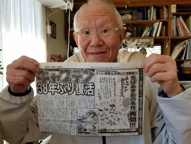ちばあきお ちばてつや 伝説 野球漫画 キャプテン 38年ぶり コージィ城倉 グラゼニ おれはキャプテン グランドジャンプに関連した画像-04