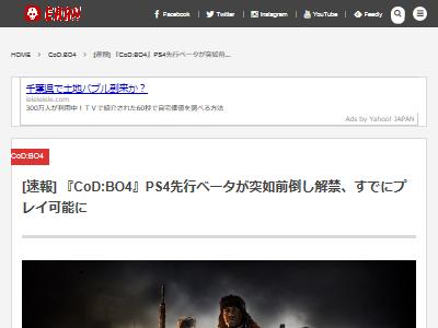 コールオブデューティ CoD ブラックオプス4 BO4 先行ベータ PS4に関連した画像-02