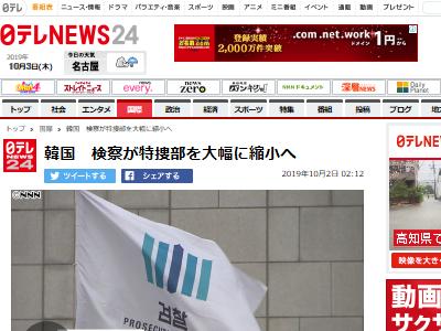 韓国 検察 特捜部 縮小に関連した画像-02