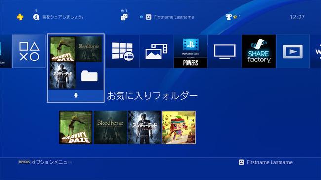 PS4 システムソフトウェア フォルダに関連した画像-04