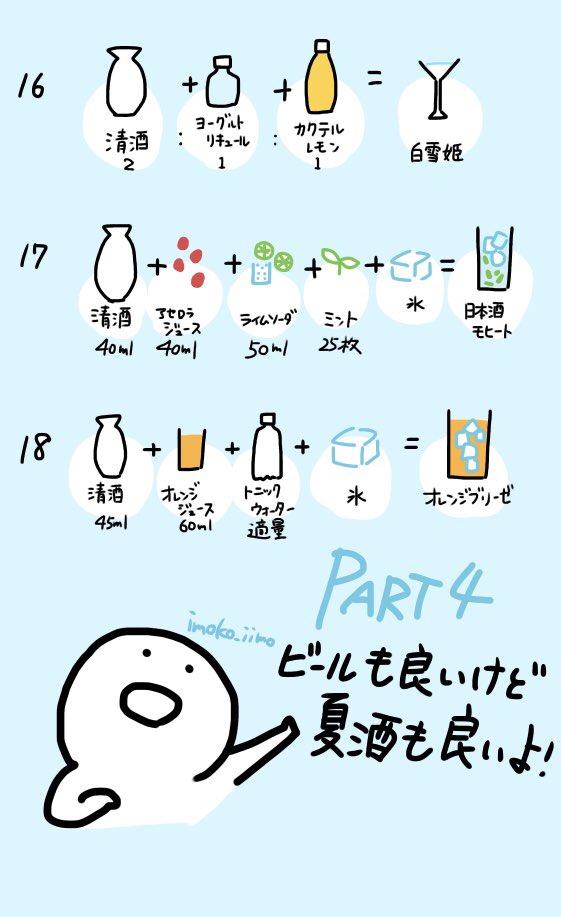 日本酒 飲み方 バリエーションに関連した画像-05