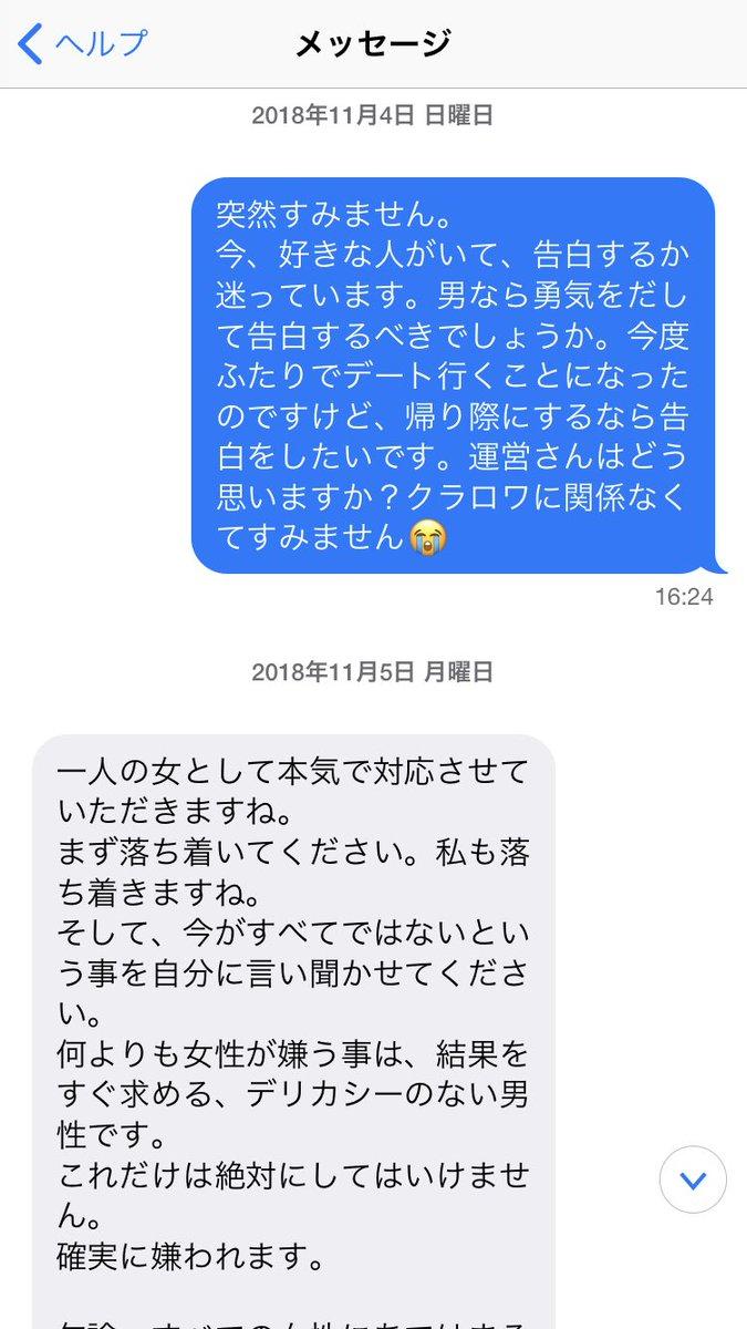 クラッシュ・ロワイヤル クラロワ 運営 恋愛相談 神対応に関連した画像-02