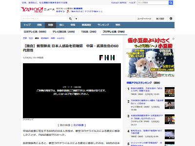 新型肺炎 日本人 感染に関連した画像-02