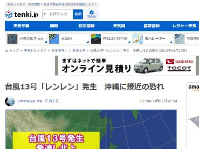 台風 沖縄 レンレン 天気予報に関連した画像-02