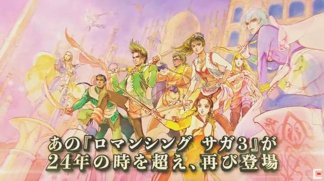 リマスター ロマンシング・サガ3 発売日に関連した画像-02