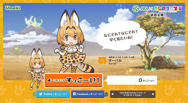 news_header_JRAxkemonofriends02