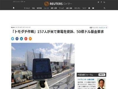 米軍 トモダチ作戦 東日本大震災 アメリカ 東電 放射能 損害賠償に関連した画像-02