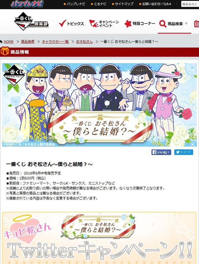一番くじ おそ松さん 結婚 バンプレストに関連した画像-02