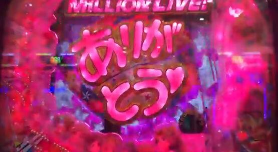パチスロ アイドルマスター ミリオンライブ! シアターフェスティバル 演出 ハズレに関連した画像-07