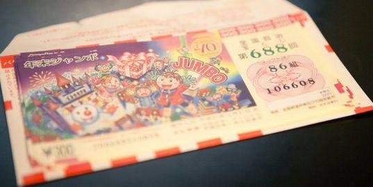 ニコ生 生主 年末ジャンボ 宝くじ 7億円 当選 ネット ツイッター に関連した画像-01