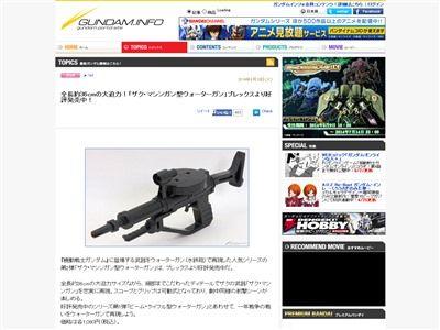 ビームライフル 水鉄砲に関連した画像-02