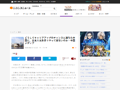 中国キャリアアップ日本人に関連した画像-02