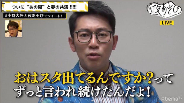 ビビる大木 小野友樹 激似 共演 声優と夜あそびに関連した画像-03